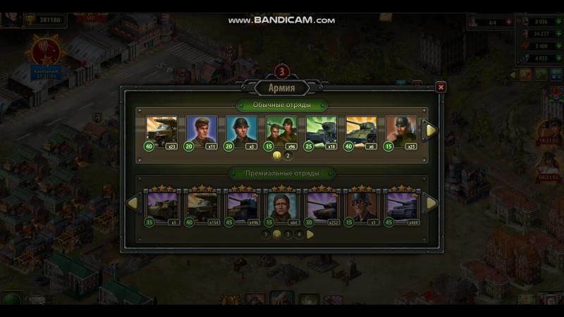 на полном экране как выбрал войска нажимай на кнопку Esc и потом выбирай любые войска