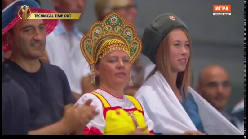 Чемпионат мира по волейболу 2018. Россия - Сербия