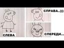 Лютые приколы Свинка Пеппа из чернобыля Пеппа вид спереди