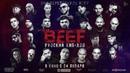 BEEF: Русский Хип-Хоп | Official Trailer [HD] 3 (2018)