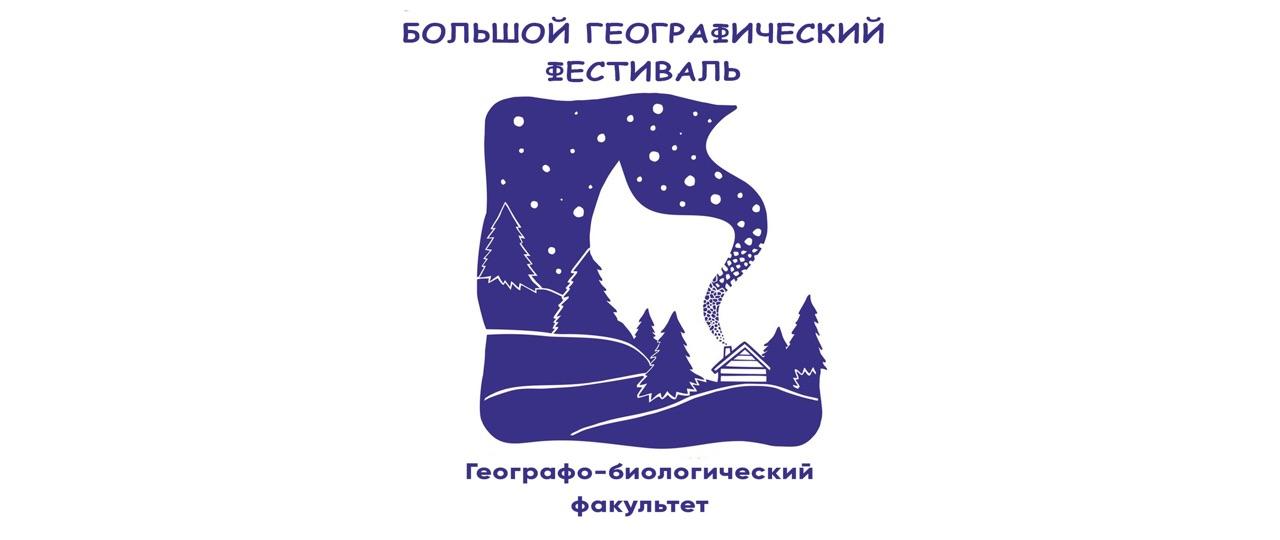 """Афиша Екатеринбург Большой географический фестиваль """"Моя Земля"""""""