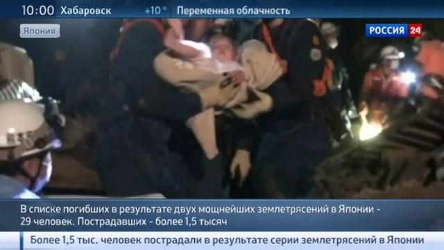 Новости на «Россия 24» • Почти тридцать человек не смогли спастись при двух землетрясениях в Японии