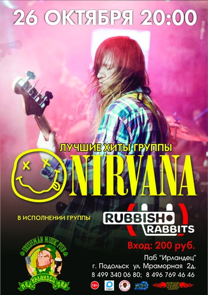 Трибьют Nirvana - Rubbish Rabbits в Ирландце.