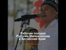 Визит Рустама Минниханова в Алтайский край
