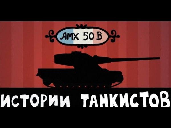 АМХ 50 Б - Истории танкистов | Мультики про танки, приколы и баги world of tanks.