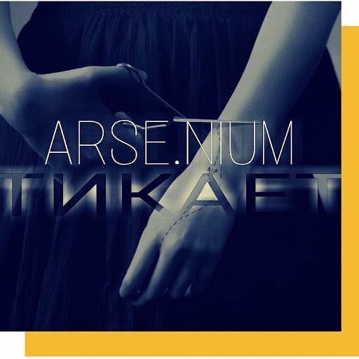 Arsenium альбом Тикает
