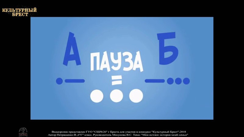 СШ №26 История моей семьи Патрошенко В 6Г класс