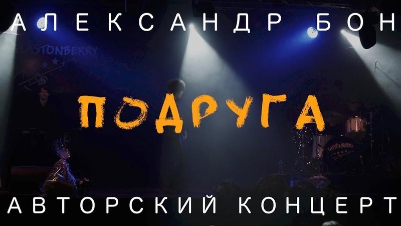 Александр Бон - Подруга | Авторский концерт | LIVE