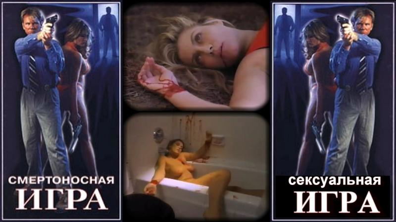 Смертельная игра / Dying Game (1995) VHSRip Смешная озвучка