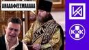 Священник снимает стружку с Николая Соболева.