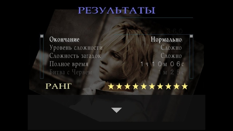 Silent Hill 3 10 star ranking