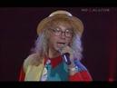 Аркадий Укупник — Восток - дело тонкое, Петруха (1993)
