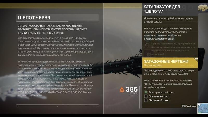 Destiny 2 Катализатор на Шёпот червя\6 сундуков с сущностью \Схема эксклюзивного корабля