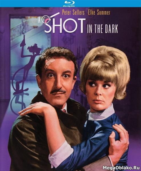 Розовая пантера: Выстрел в темноте / A Shot in the Dark (1964/BDRip/HDRip)