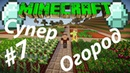 МАЙНКРАФТ minecraft ВЫЖИВАНИЕ minecraft mod 7