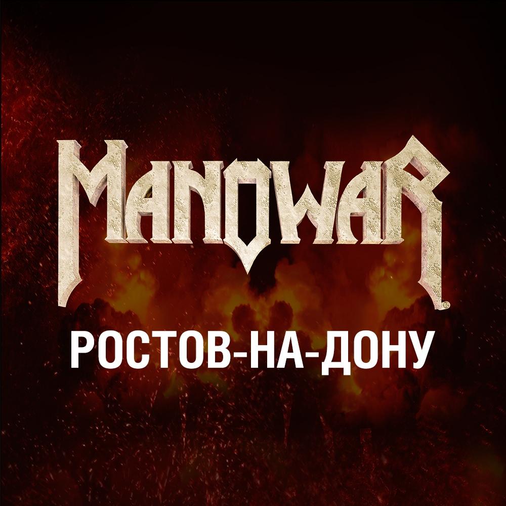 Афиша Manowar / 16.03.2019 / Ростов-на-Дону