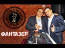 Гагик Григорян Фантазер Toto Music Production