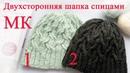 Двухсторонняя шапка спицами мастер класс Модная простая теплая