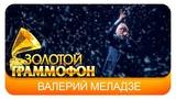Валерий Меладзе - Любовь и млечный путь (Live, 2016)