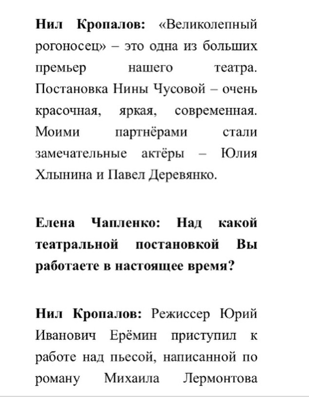 Нил Кропалов | Москва