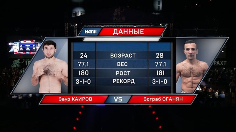Зограб Оганян победил Заура Каирова единогласным решением судей (категория 77,1кг)