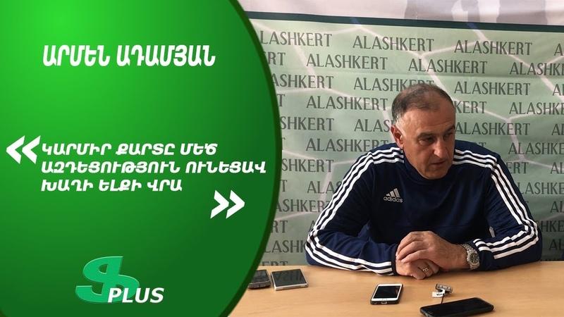APL, Matchday 9 FC Lori Vanadzor Head Coach about 2-1 defeat from FC Alashkert Yerevan