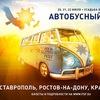 FSF-18 Южный тур. Ставрополь, Ростов, Краснодар.