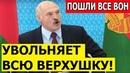 Скaндaл в Минске!! Лукашенко в ЯРОСТИ УВОЛЬНЯЕТ все СВОЕ правительство! Такого еще не было!!