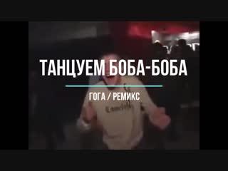 Танцуем Боба - Боба - Гога _ Ремикс. Прикольные танцы и танцоры