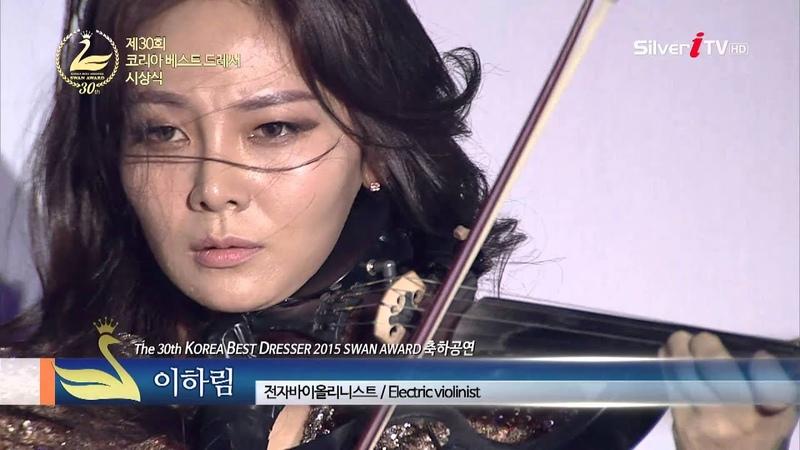 이하림 전자 바이올린 연주가 ♬ 비발디 사계 여름 2015 코리아 베스트 드레서