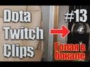 Dota Twitch Clips 13 Голая Fruktozka, гений санстрайка, TI 8