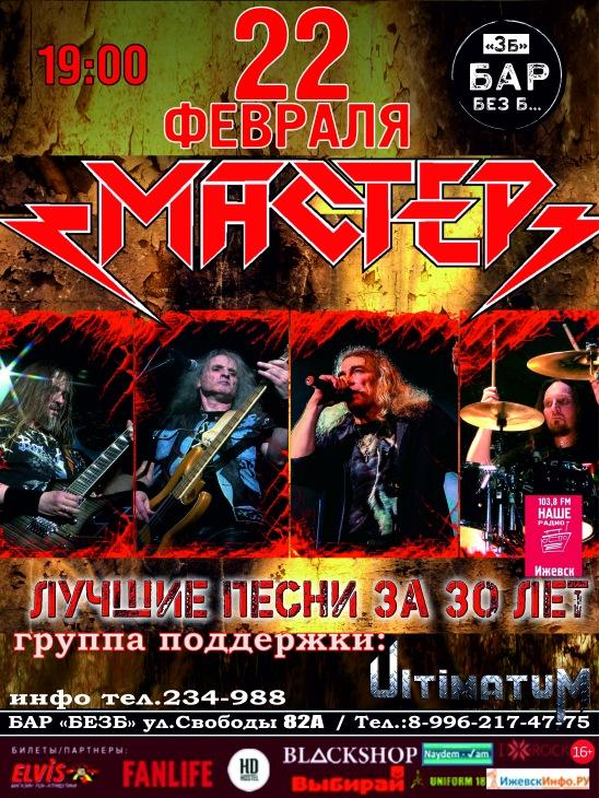 Афиша Ижевск 22 Февраля / МАСТЕР / в Ижевске!