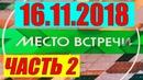Место встречи 16.11.2018 САМЫЙ ЛУЧШИЙ ДЕНЬ! 16.11.18