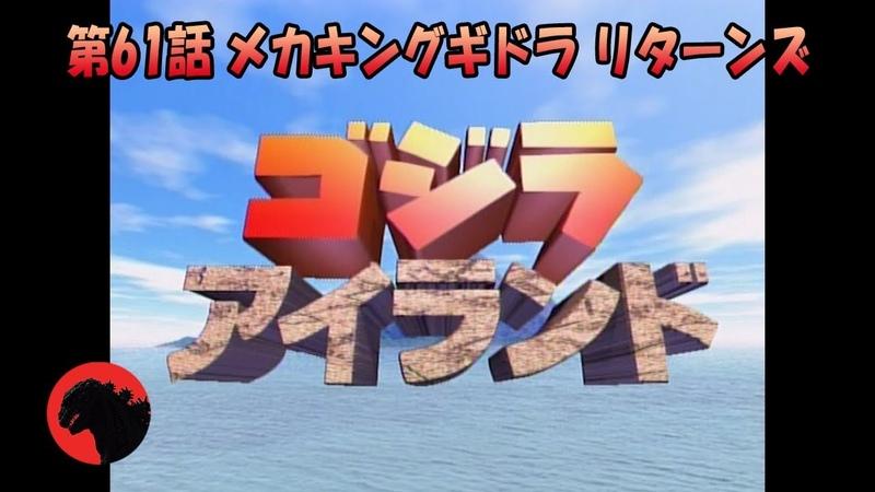 【公式】「ゴジラアイランド」第61話 メカキングギドラ リターンズ