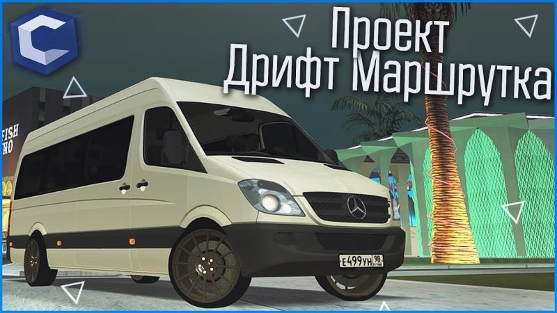 Bulkin ПРОЕКТ_ ДРИФТ МАРШРУТКА! (MTA _ CCDPlanet)