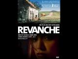Реванш _ Revanche (2008) Австрия