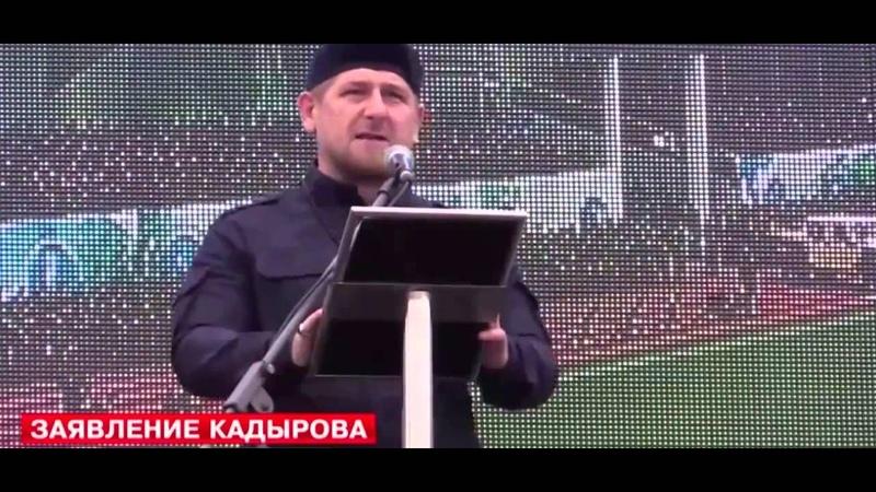 Кадыров клянется Путину и России в верности! Аллах акбар!