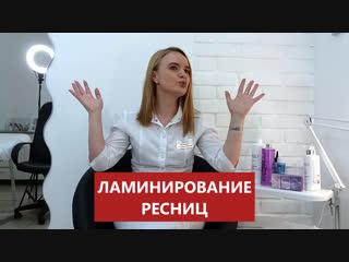 Ламинирование ресниц в салоне красоты Лидии Лемарк. Ирина Вавилова