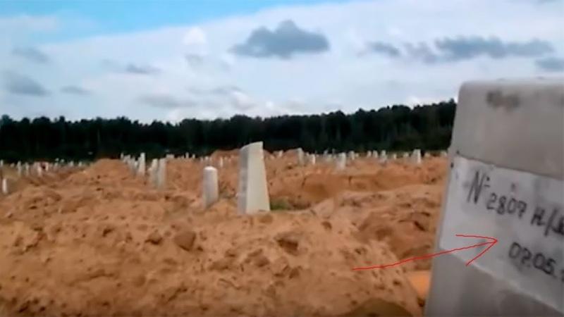 В России нашли 1600 могил / Ребята это ужас