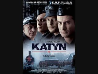 Катынь 2007. ( пол.Katyn ) реж.А.Вайда