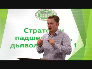 Олег Ремез 1 Стратегии падшего духа дьявола 1 часть
