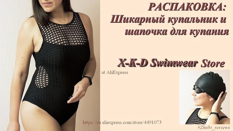 Покупки AliExpress Распаковка Шикарный купальник и шапочка для купания бренда 361°