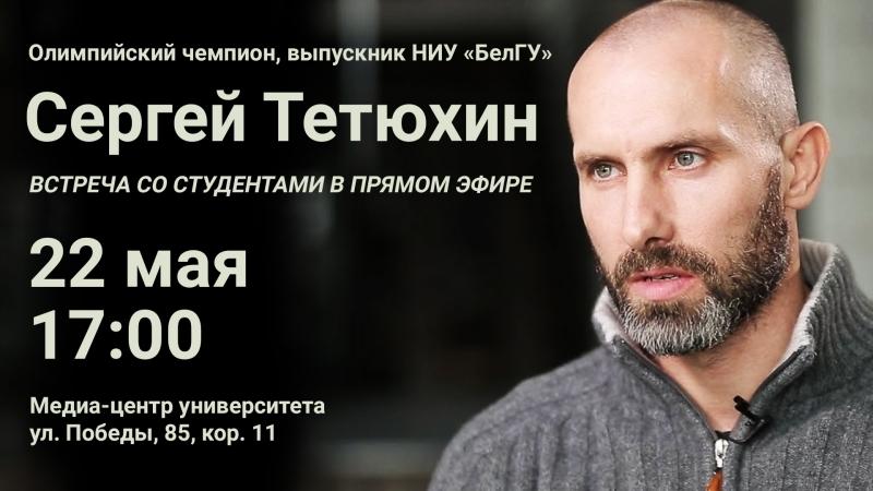 Встреча с Сергеем Тетюхиным