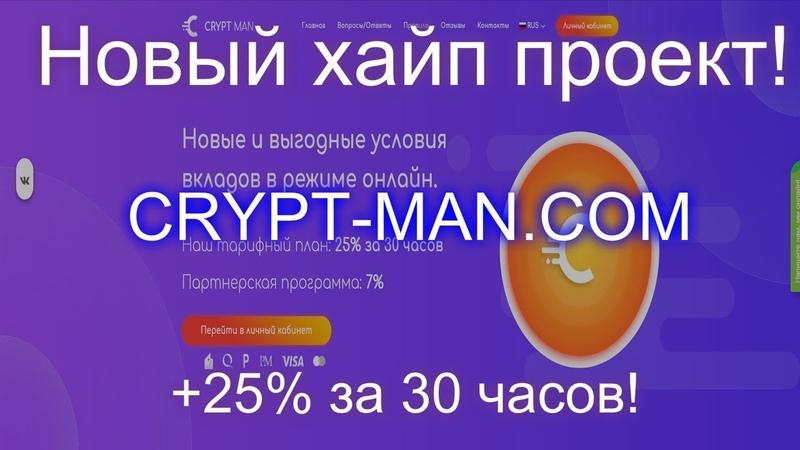 Crypt-man.com - Успешный ввывод с проекта! Заработок в интеренте!