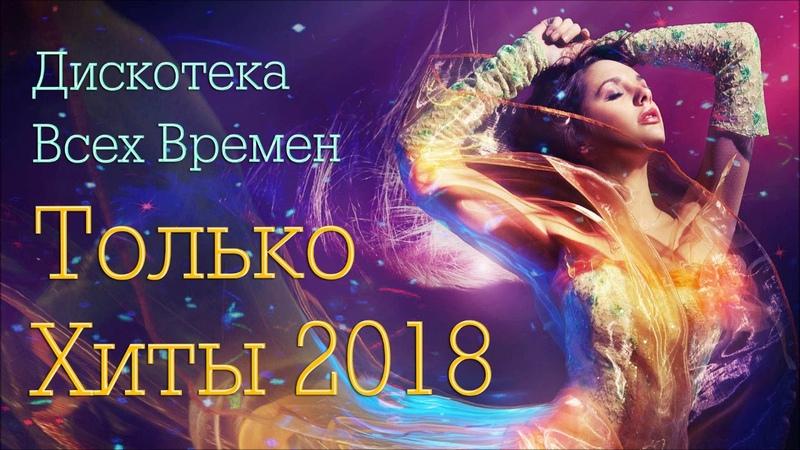 ДИСКОТЕКА ВСЕХ ВРЕМЕН ТОЛЬКО ХИТЫ 2018