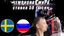 ШВЕЦИЯ РОССИЯ Чемпионат мира по хоккею 2019 прогнозы на 21 05 19