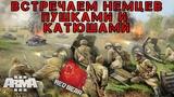 Отступая выводим фашистов под пушки и катюши. Iron Front Red Bear Arma 3. Боевая группа.