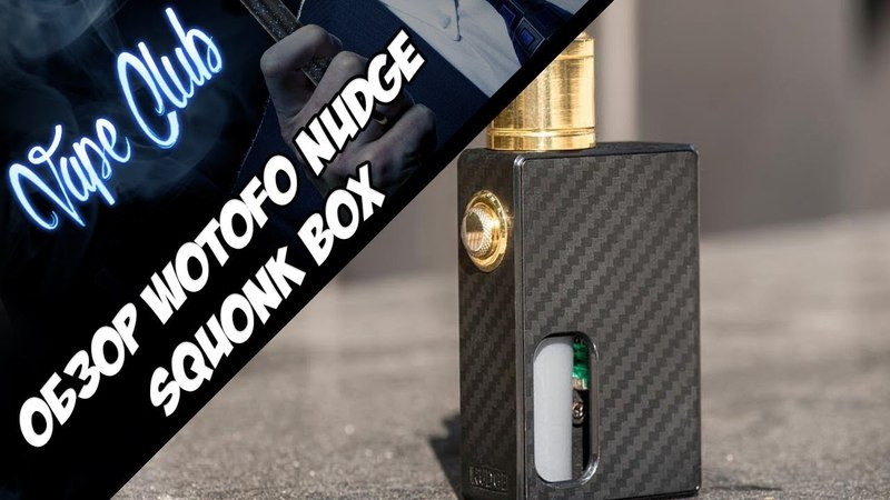 Обзор Wotofo Nudge Squonk box дешево и сердито
