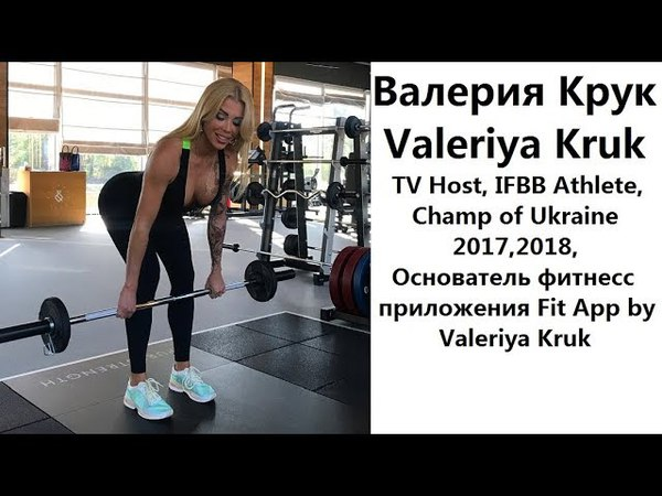 Valeriya Kruk Валерия Крук 2 TV Host, IFBB Athlete, Champ of Ukraine 🏆2017,2018
