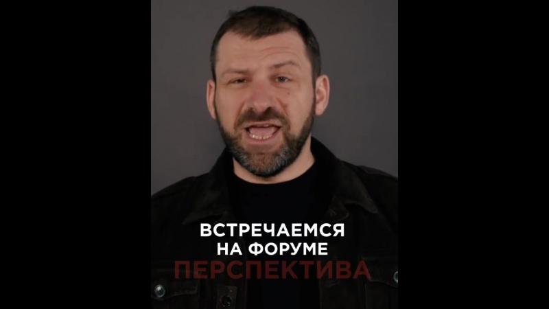 Рыбаков Игорь Владимирович и Ицхак Пинтосевич 22 апреля форум коучинг Перспектива в Новосибирске